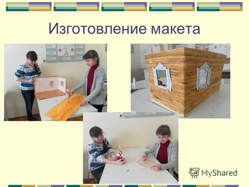 Изготовление макета