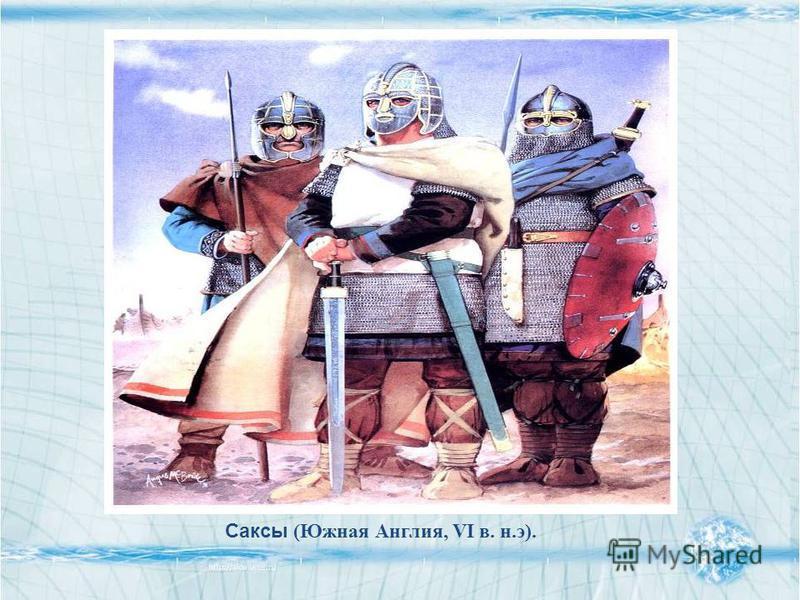 Саксы (Южная Аанглия, VI в. н.э).
