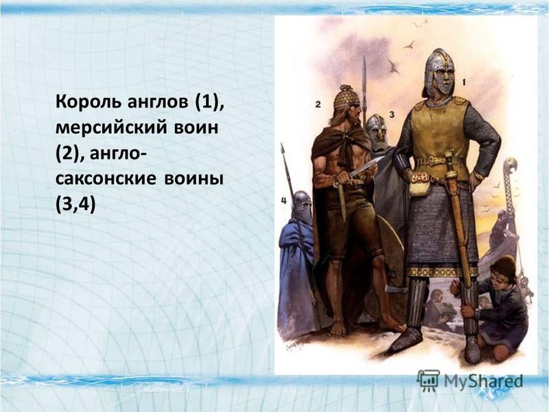 Король англов (1), мерсийский воин (2), англо- саксонские воины (3,4)