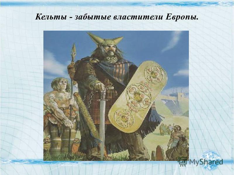 Кельты - забытые властители Европы.
