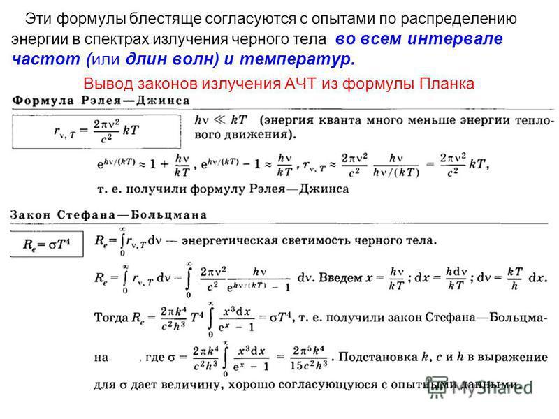 Эти формулы блестяще согласуются с опытами по распределению энергии в спектрах зилучения черного тела во всем интервале частот (или длин волн) и температур. Вывод законов зилучения АЧТ из формулы Планка