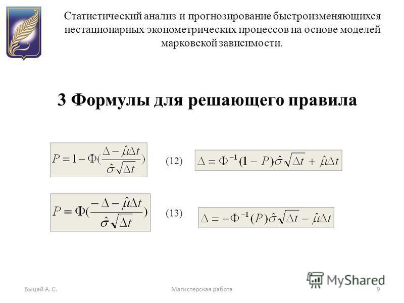 Быцай А. С.Магистерская работа 9 Статистический анализ и прогнозирование быстроизменяющихся нестационарных эконометрических процессов на основе моделей марковской зависимости. 3 Формулы для решающего правила (13) (12)
