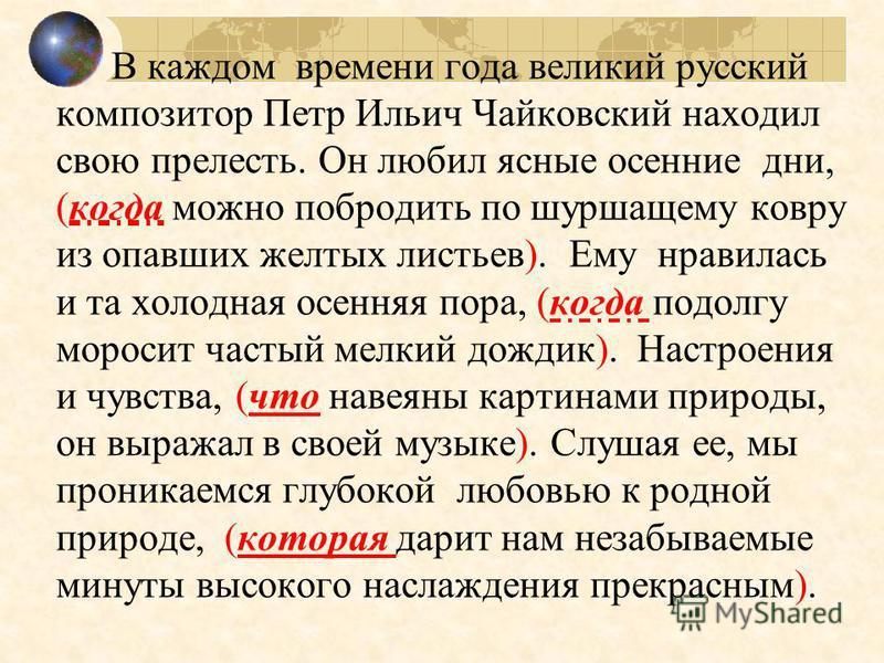В каждом времени года великий русский композитор Петр Ильич Чайковский находил свою прелесть. Он любил ясные осенние дни, (когда можно побродить по шуршащему ковру из опавших желтых листьев). Ему нравилась и та хододная осенняя пора, (когда подолгу м