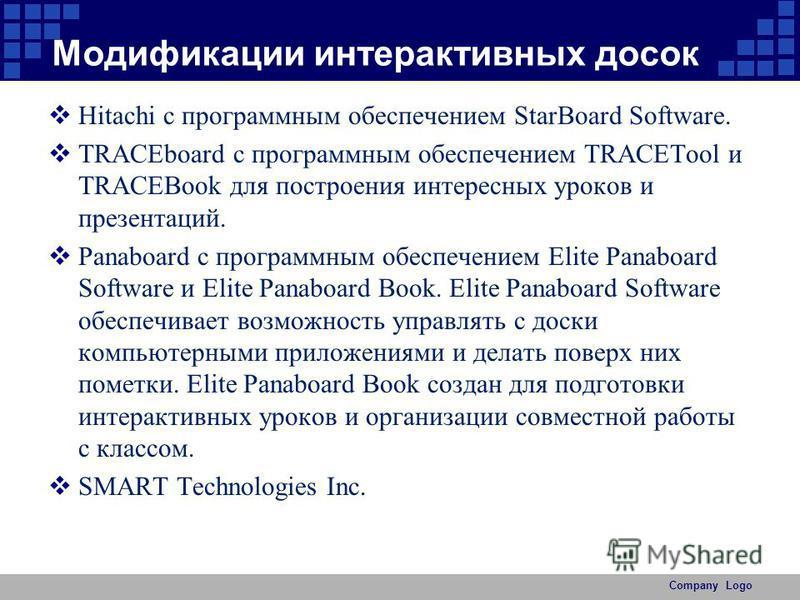Модификации интерактивных досок Hitachi с программным обеспечением StarBoard Software. TRACEboard с программным обеспечением TRACETool и TRACEBook для построения интересных уроков и презентаций. Panaboard с программным обеспечением Elite Panaboard So