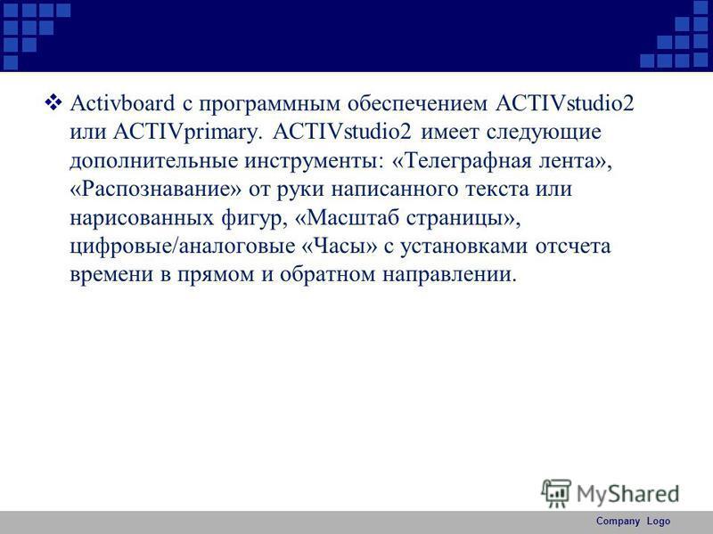 Activboard с программным обеспечением ACTIVstudio2 или ACTIVprimary. ACTIVstudio2 имеет следующие дополнительные инструменты: «Телеграфная лента», «Распознавание» от руки написанного текста или нарисованных фигур, «Масштаб страницы», цифровые/аналого
