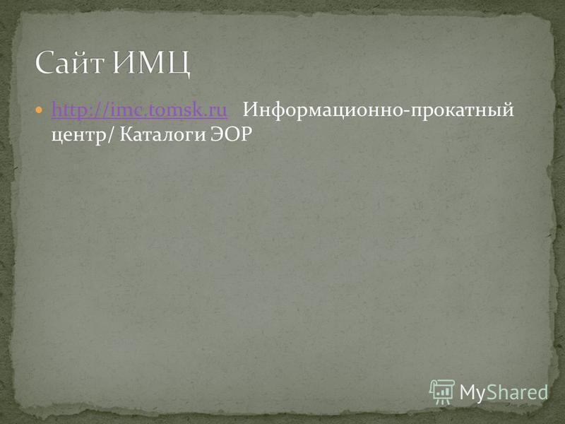 http://imc.tomsk.ru Информационно-прокатный центр/ Каталоги ЭОР http://imc.tomsk.ru