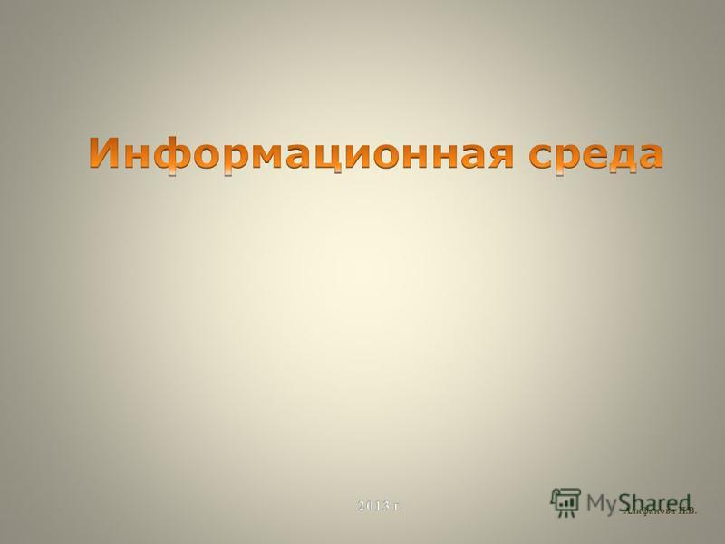 Алифанова И.В.