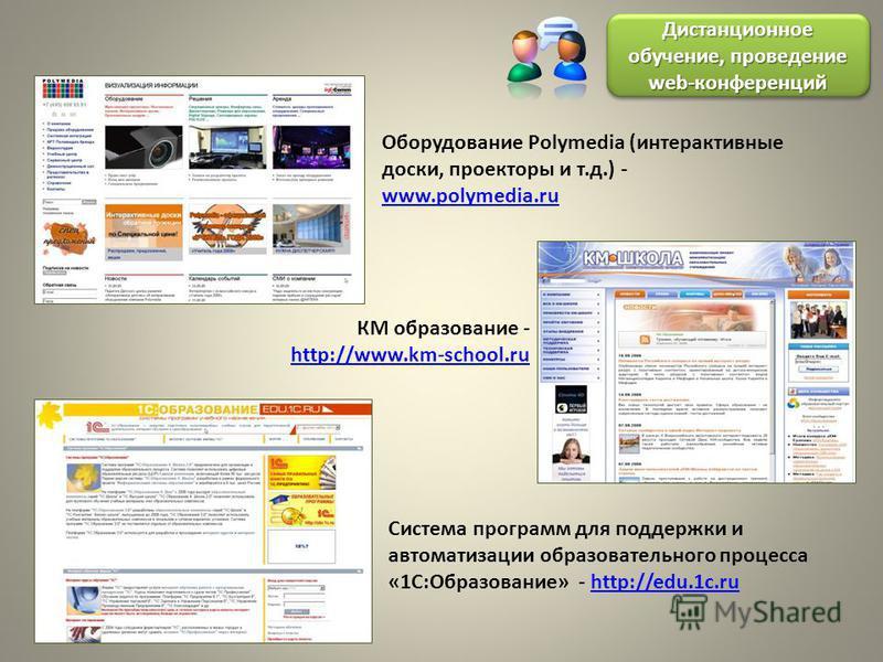 Оборудование Polymedia (интерактивные доски, проекторы и т.д.) - www.polymedia.ru www.polymedia.ru КМ образование - http://www.km-school.ru Система программ для поддержки и автоматизации образовательного процесса «1С:Образование» - http://edu.1c.ruht