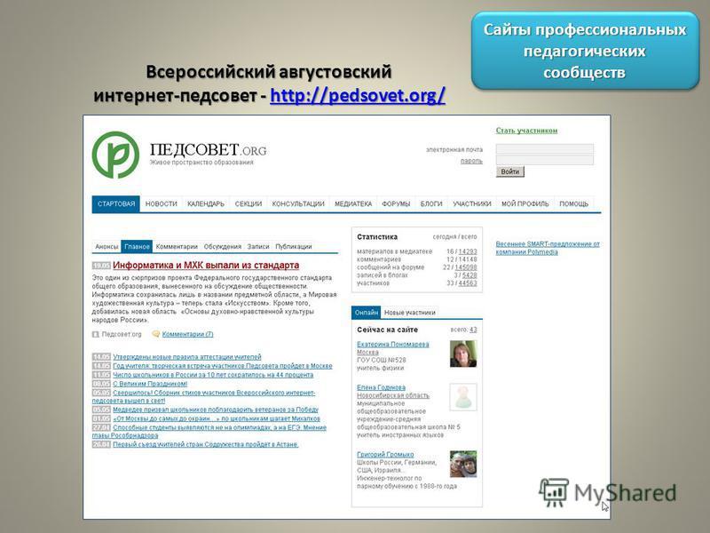 Сайты профессиональных педагогических сообществ Всероссийский августовский интернет-педсовет - http://pedsovet.org/ http://pedsovet.org/