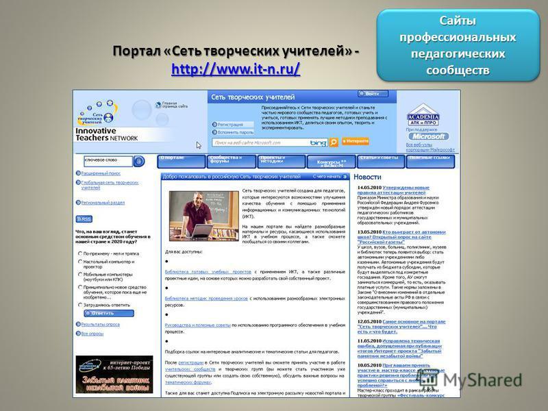 Сайты профессиональных педагогических сообществ Портал «Сеть творческих учителей» - http://www.it-n.ru/ http://www.it-n.ru/