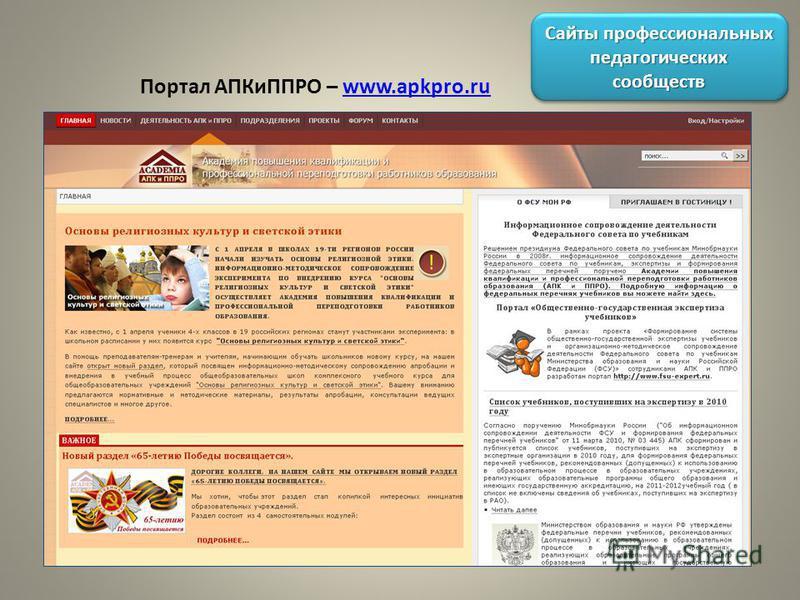 Портал АПКиППРО – www.apkpro.ruwww.apkpro.ru Сайты профессиональных педагогических сообществ