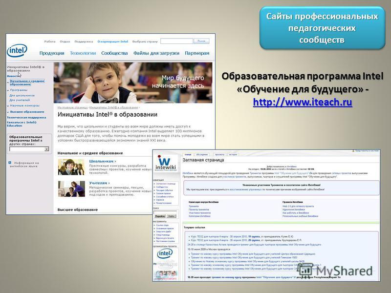 Образовательная программа Intel «Обучение для будущего» - http://www.iteach.ru http://www.iteach.ru Сайты профессиональных педагогических сообществ