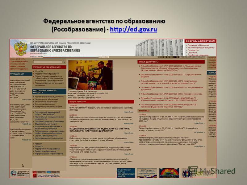 Федеральное агентство по образованию (Рособразование) - http://ed.gov.ru http://ed.gov.ruhttp://ed.gov.ru