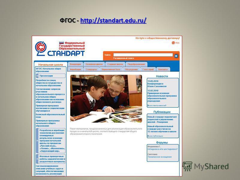 ФГОС - http://standart.edu.ru/ http://standart.edu.ru/