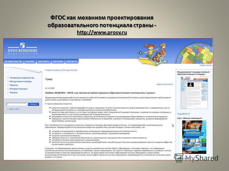 ФГОС как механизм проектирования образовательного потенциала страны - http://www.prosv.ru