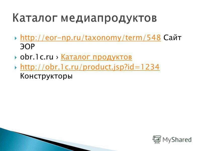 http://eor-np.ru/taxonomy/term/548 Сайт ЭОР http://eor-np.ru/taxonomy/term/548 obr.1c.ru Каталог продуктов Каталог продуктов http://obr.1c.ru/product.jsp?id=1234 Конструкторы http://obr.1c.ru/product.jsp?id=1234