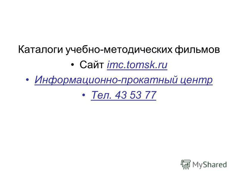 Каталоги учебно-методических фильмов Сайт imc.tomsk.ru Информационно-прокатный центр Тел. 43 53 77