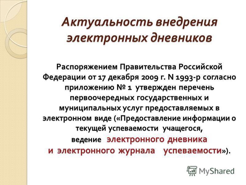 Актуальность внедрения электронных дневников Распоряжением Правительства Российской Федерации от 17 декабря 2009 г. N 1993- р согласно приложению 1 утвержден перечень первоочередных государственных и муниципальных услуг предоставляемых в электронном