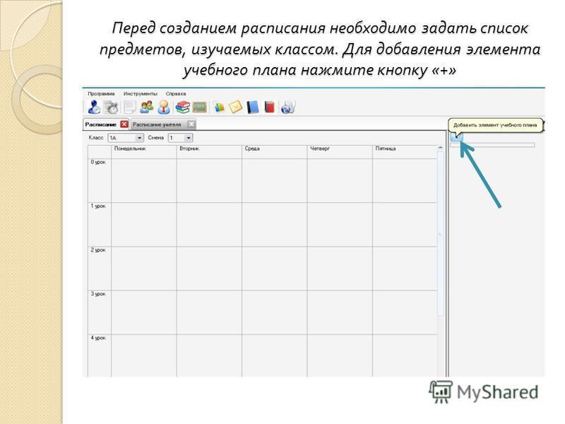 Перед созданием расписания необходимо задать список предметов, изучаемых классом. Для добавления элемента учебного плана нажмите кнопку «+»