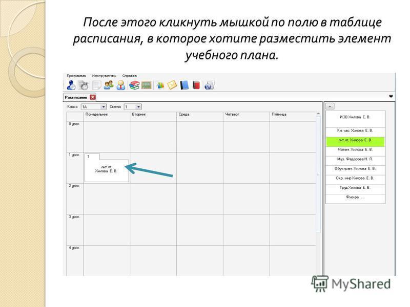 После этого кликнуть мышкой по полю в таблице расписания, в которое хотите разместить элемент учебного плана.