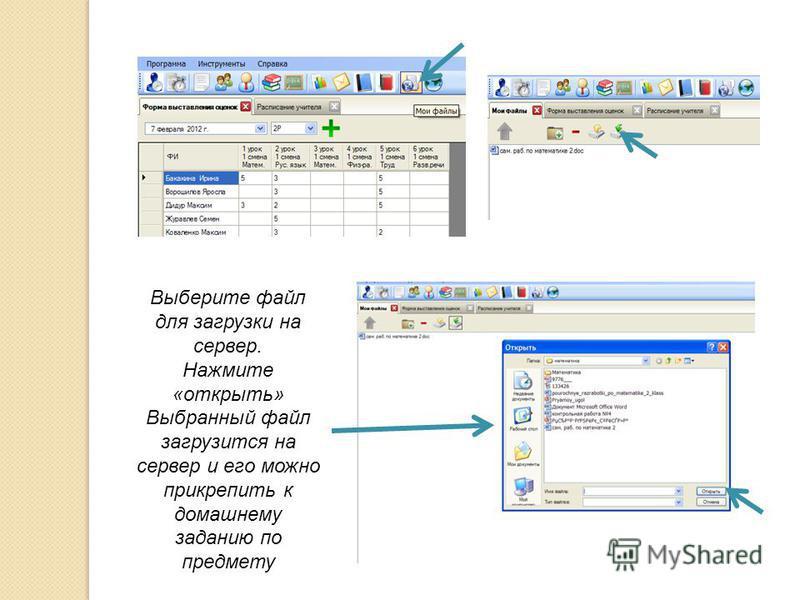 Выберите файл для загрузки на сервер. Нажмите «открыть» Выбранный файл загрузится на сервер и его можно прикрепить к домашнему заданию по предмету