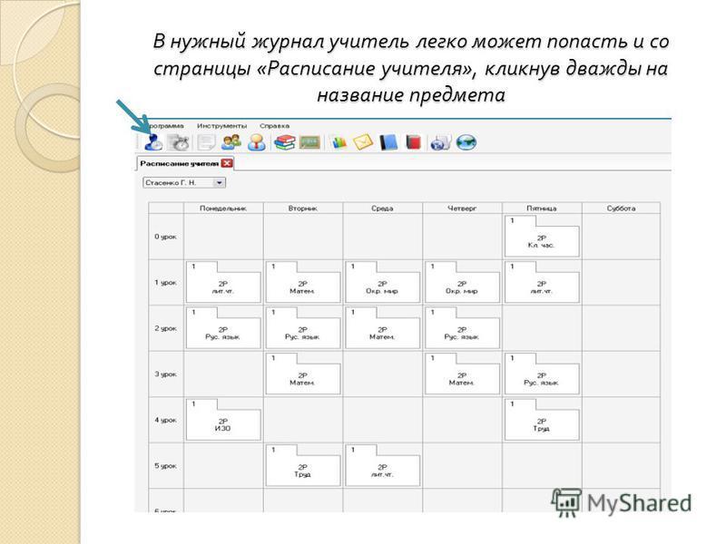 В нужный журнал учитель легко может попасть и со страницы « Расписание учителя », кликнув дважды на название предмета
