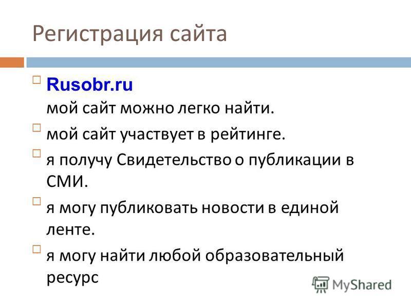 Регистрация сайта Rusobr.ru мой сайт можно легко найти. мой сайт участвует в рейтинге. я получу Свидетельство о публикации в СМИ. я могу публиковать новости в единой ленте. я могу найти любой образовательный ресурс