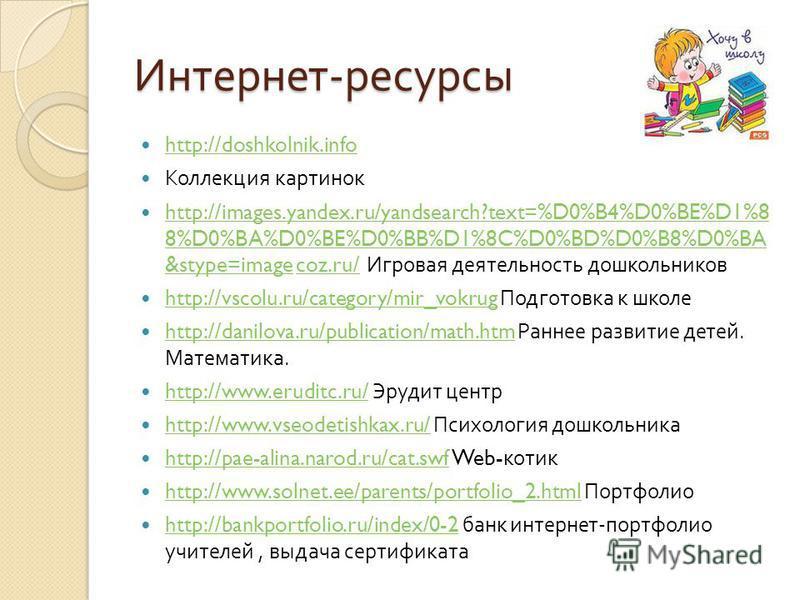 Интернет - ресурсы http://doshkolnik.info Коллекция картинок http://images.yandex.ru/yandsearch?text=%D0%B4%D0%BE%D1%8 8%D0%BA%D0%BE%D0%BB%D1%8C%D0%BD%D0%B8%D0%BA &stype=image coz.ru/ Игровая деятельность дошкольников http://images.yandex.ru/yandsear