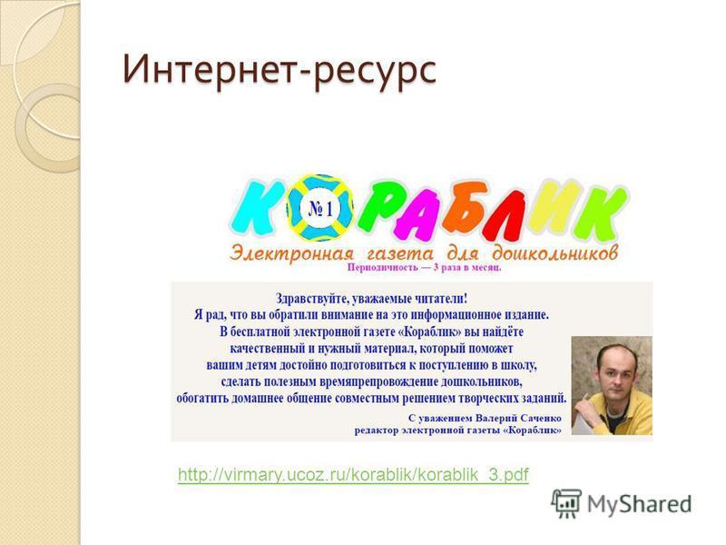 Интернет - ресурс http://virmary.ucoz.ru/korablik/korablik_3.pdf