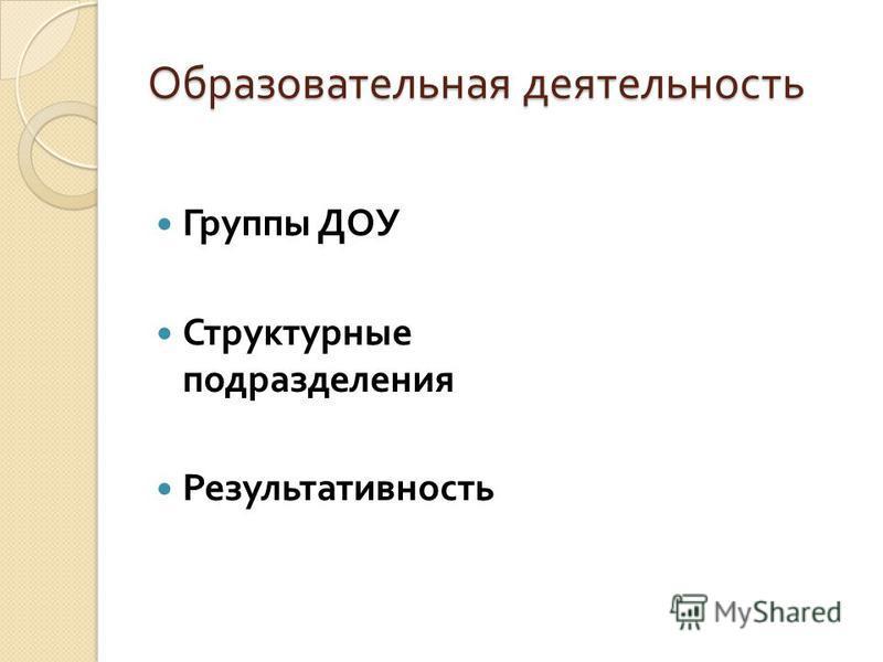Образовательная деятельность Группы ДОУ Структурные подразделения Результативность
