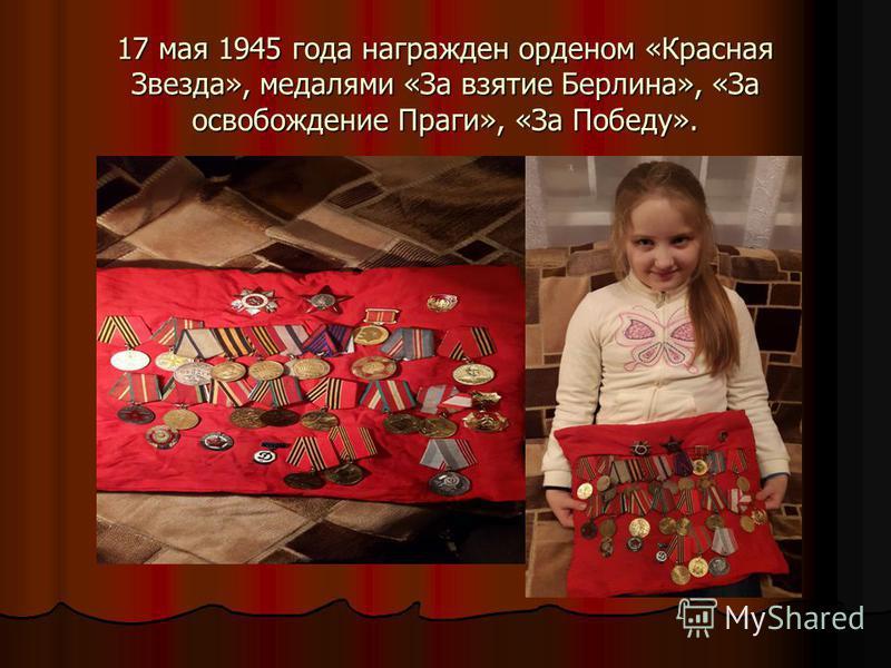 17 мая 1945 года награжден орденом «Красная Звезда», медалями «За взятие Берлина», «За освобождение Праги», «За Победу».