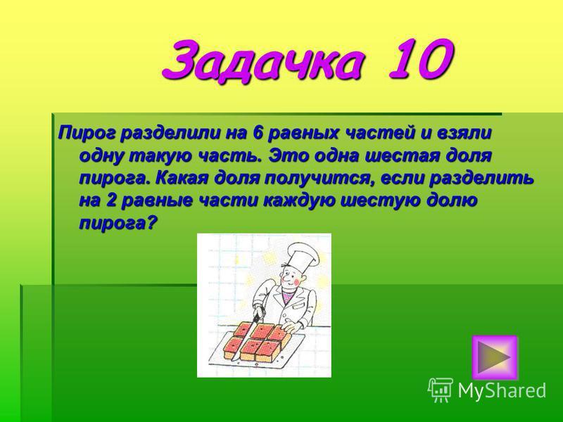 Задачка 9 Задачка 9 Назови доли круга в порядке их увеличения и в соответствии с этим запиши буквы. Ты получишь зашифрованное слово.