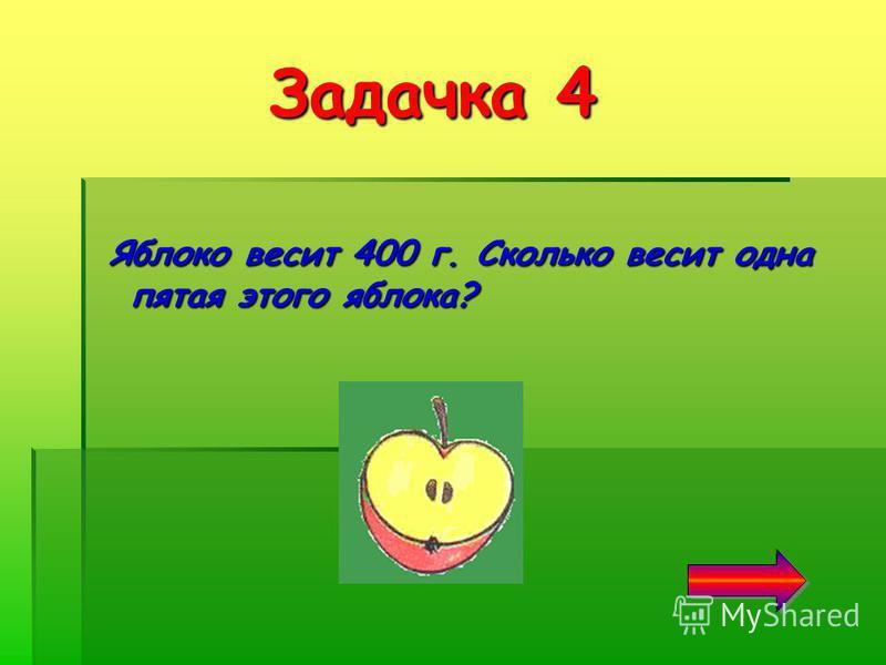 Задачка 3 Задачка 3 Рассмотри, на сколько равных частей разделен каждый круг. Назови, какие доли круга получились на каждом чертеже. Сравни, какая доля больше: одна восьмая или одна четвертая; одна третья или одна шестая?