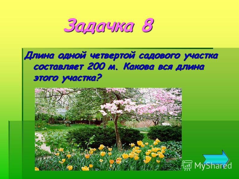 Задачка 7 Задачка 7 Рассмотри рисунок и определи, кто из девочек какую долю закрасил, если Таня закрасила большую долю, чем Оля, а Лена закрасила большую долю, чем Таня.