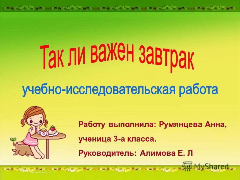Работу выполнила: Румянцева Анна, ученица 3-а класса. Руководитель: Алимова Е. Л