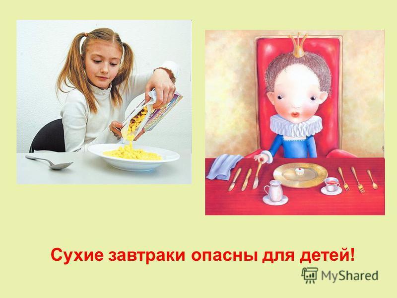Сухие завтраки опасны для детей!