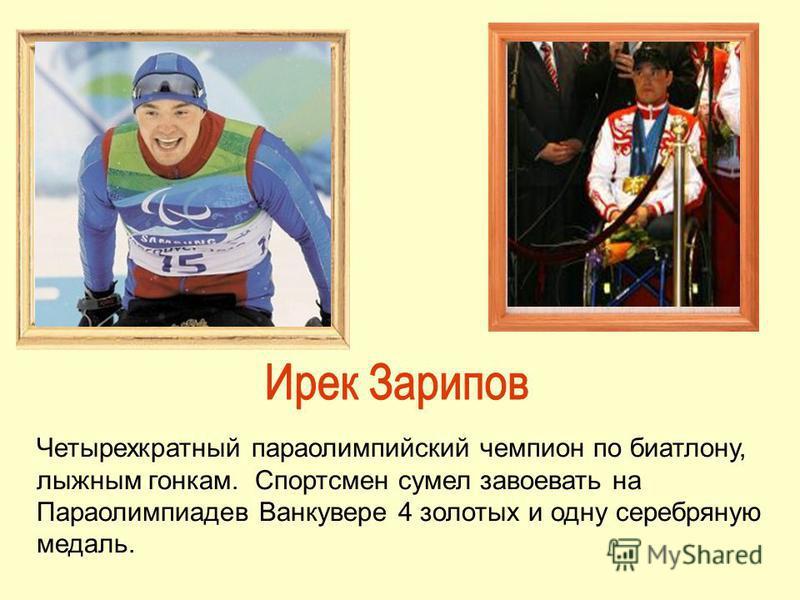 Четырехкратный параолимпийский чемпион по биатлону, лыжным гонкам. Спортсмен сумел завоевать на Параолимпиадев Ванкувере 4 золотых и одну серебряную медаль.