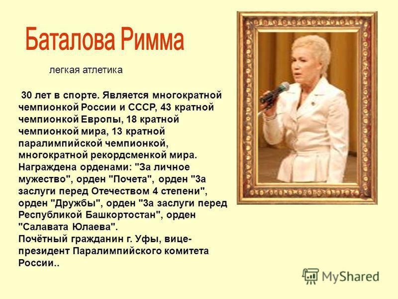 30 лет в спорте. Является многократной чемпионкой России и СССР, 43 кратной чемпионкой Европы, 18 кратной чемпионкой мира, 13 кратной параолимпийской чемпионкой, многократной рекордсменкой мира. Награждена орденами: