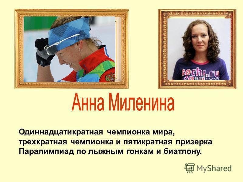 Одиннадцатикратная чемпионка мира, трехкратная чемпионка и пятикратная призерка Паралимпиад по лыжным гонкам и биатлону.