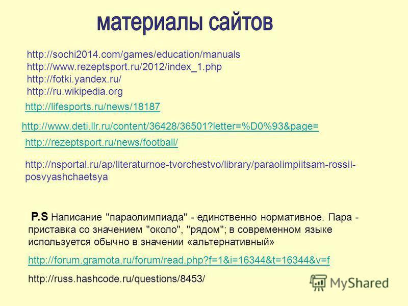 http://lifesports.ru/news/18187 http://www.deti.llr.ru/content/36428/36501?letter=%D0%93&page= http://rezeptsport.ru/news/football/ http://sochi2014.com/games/education/manuals http://www.rezeptsport.ru/2012/index_1. php http://fotki.yandex.ru/ http: