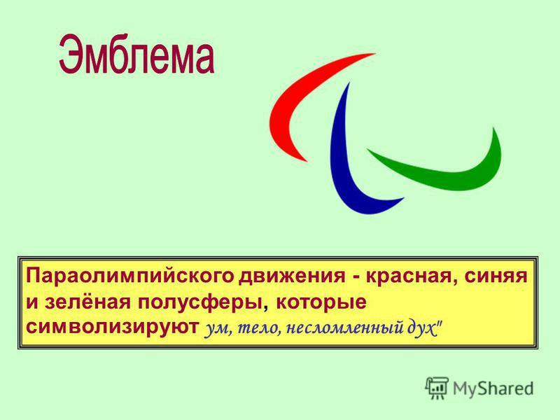 Параолимпийского движения - красная, синяя и зелёная полусферы, которые символизируют ум, тело, несломленный дух