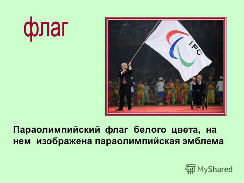 Параолимпийский флаг белого цвета, на нем изображена параолимпийская эмблема