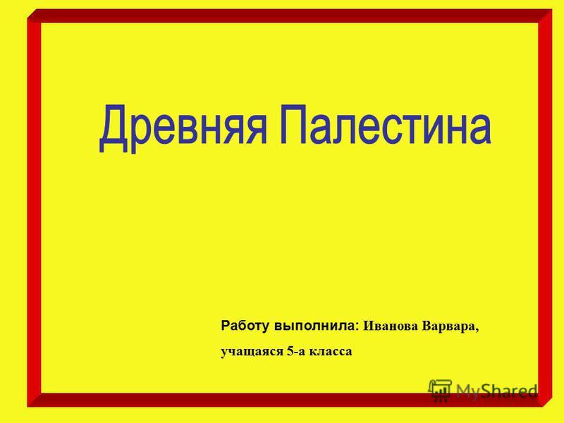 Работу выполнила: Иванова Варвара, учащаяся 5-а класса