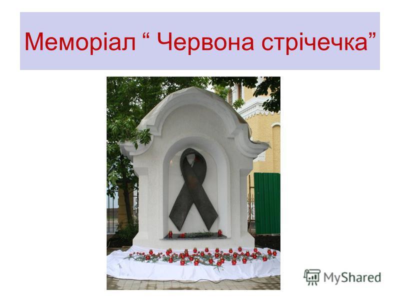 Меморіал Червона стрічечка
