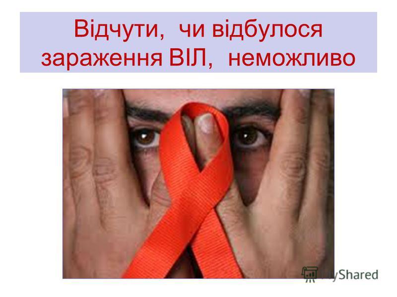 Відчути, чи відбулося зараження ВІЛ, неможливо