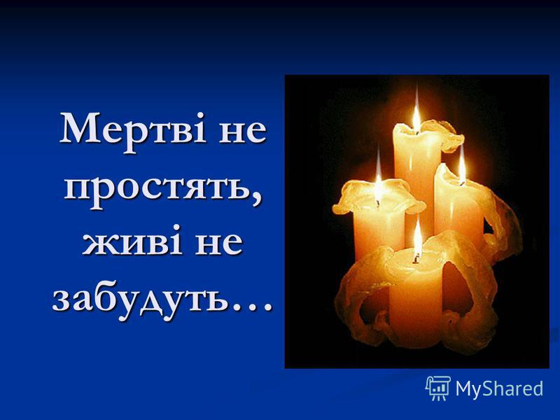 Мертві не простять, живі не забудуть…