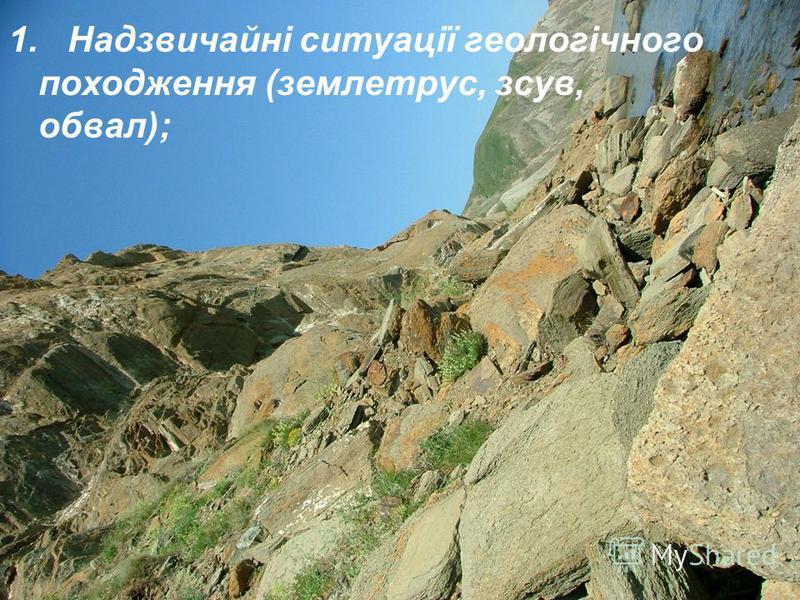 1. Надзвичайні ситуації геологічного походження (землетрус, зсув, обвал);