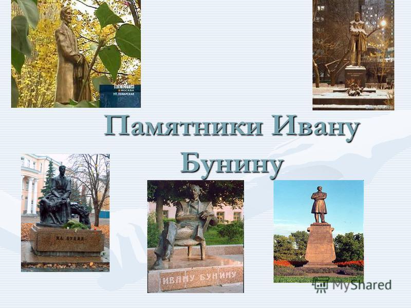 Памятники Ивану Бунину