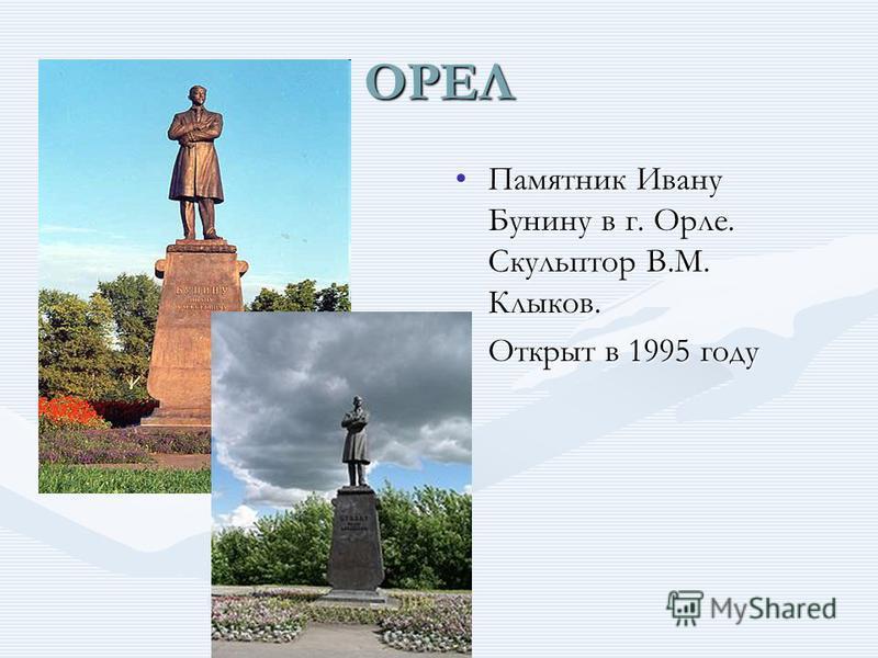 ОРЕЛ Памятник Ивану Бунину в г. Орле. Скульптор В.М. Клыков. Открыт в 1995 году