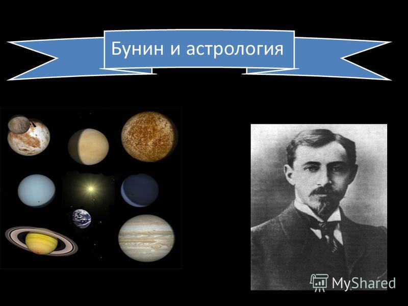 Бунин и астрология